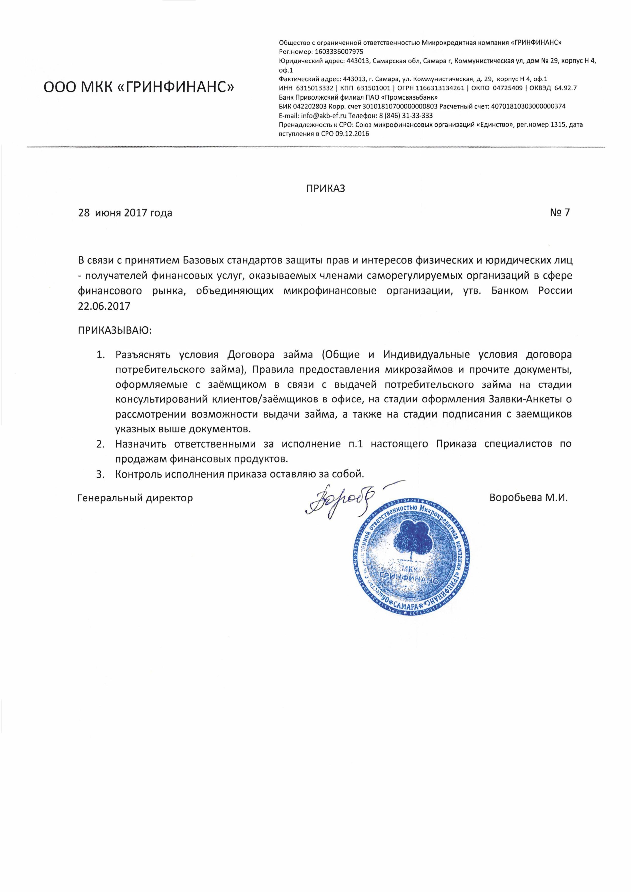 проверка кредитной истории украина