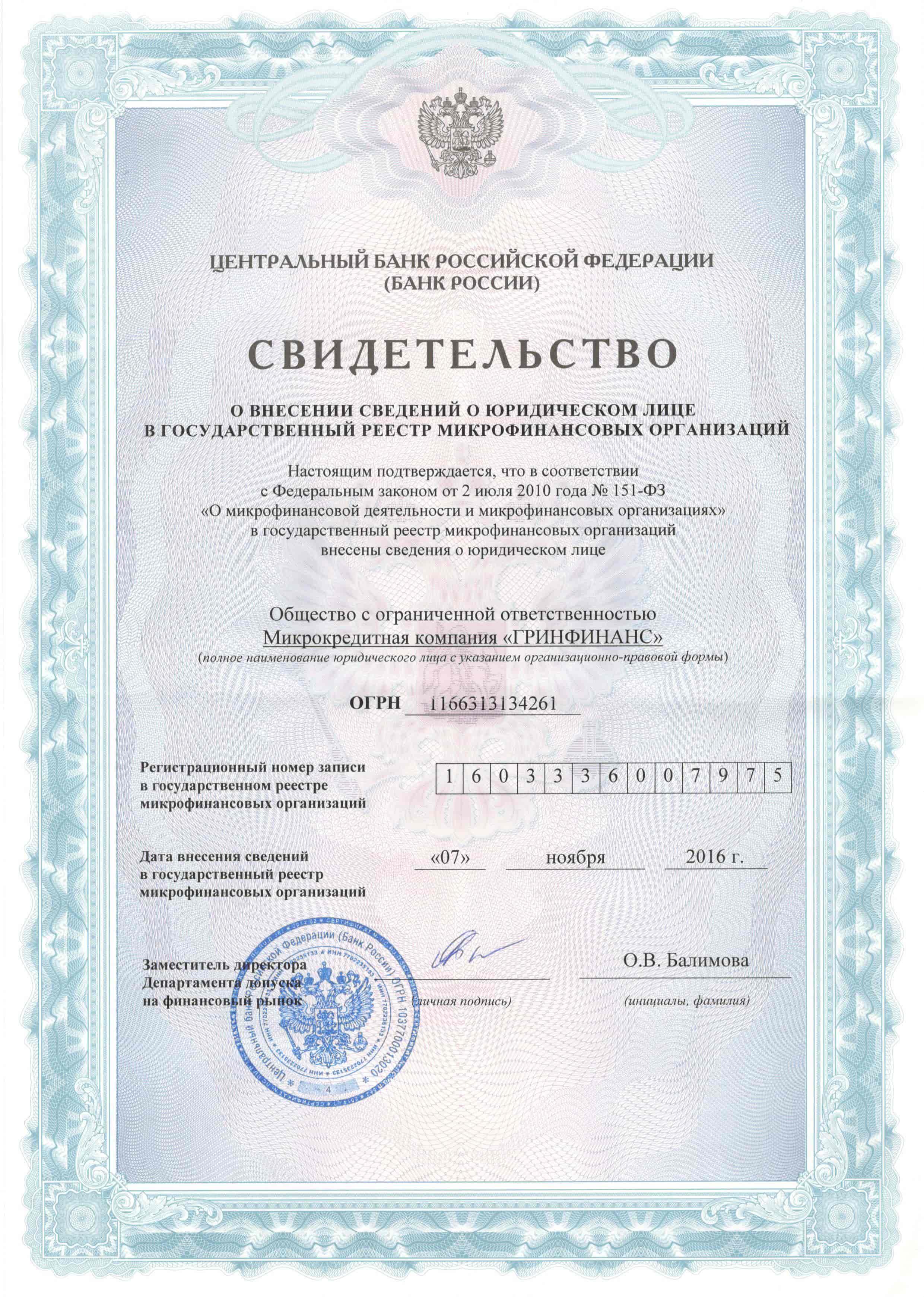Лицензия МКК Гринфинанс